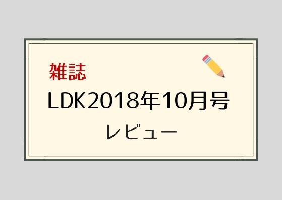 LDK2018年10月号のレビュー