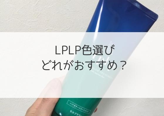 LPLP色選び全5色を徹底解説