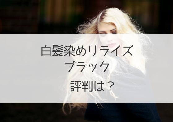 リライズの口コミ評判