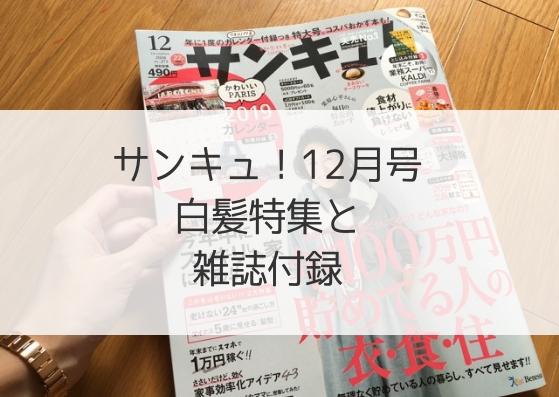 サンキュ!12月号の感想。白髪特集と付録のカレンダー