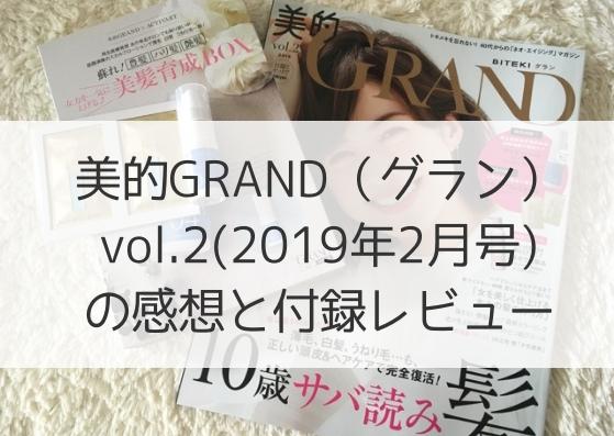 美的グラン2019年2月号のレビュー