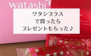 ワタシプラスのプレゼント