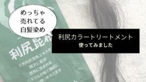 利尻カラートリートメント (1)