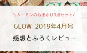 雑誌GLOW2019年4月号感想