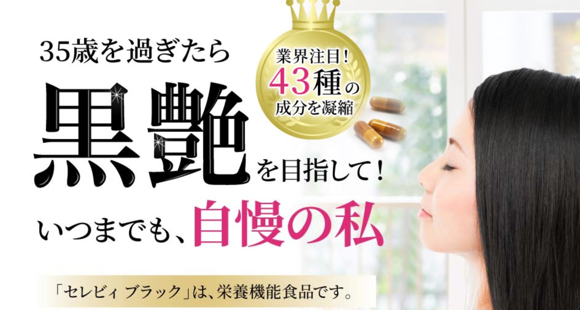 セレビィブラック-【公式通販ショップ】 - https___cart.serebi.co.jp_lp_u=af9a0006