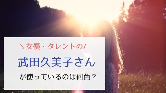 武田久美子が使っているルプルプ は何色?ダークブラウン?